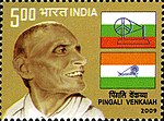 Pingali Venkayya 2009 stamp of India.jpg