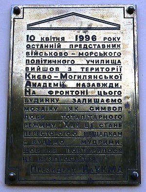 Kiev Naval Political College - A plaque that is stating about preservation of the Soviet mosaic