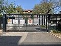 Portail de l'école Joannès-Masset (Lyon).jpg