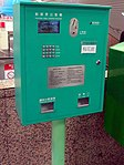 Postage label vending machine of Taipei Railway Station Post Office 20180616.jpg