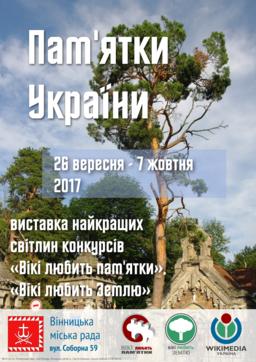 Poster-2016-wlm-expo-vinnytsia