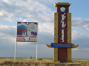 Clear script - A border sign in Clear Script (Priyutnensky District, Kalmykia)