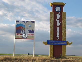 Clear script - A border sign in Clear Script (Priyutnensky District, Kalmykia)