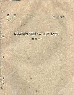 Project 571 alleged plot by supporters of Lin Biao to overthrow Mao Zedong