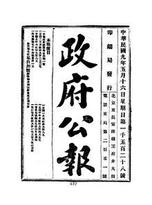 ROC1920-05-16--05-31政府公报1528--1543.pdf