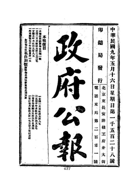 File:ROC1920-05-16--05-31政府公報1528--1543.pdf