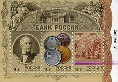 Первая денежная единица на руси 6 букв 10 пенсов 1992 цена