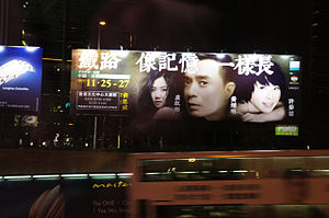 Zuni Icosahedron - Railway is Like a Long, Winding Recollection, a Zuni Icosahedron's production in 2011 at Hong Kong Cultural Centre