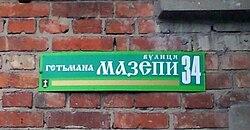 Улица гетмана мазепы ромны