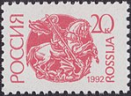 Russia stamp 1992 № 6А.jpg