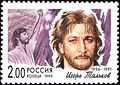 Russia stamp I.Talkov 1999 2r.jpg