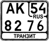 Russian license plate type 17.PNG