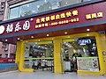 SZ 深圳市 Shenzhen 福田區 Futian 皇崗 Huanggang July 2019 SSG 17.jpg