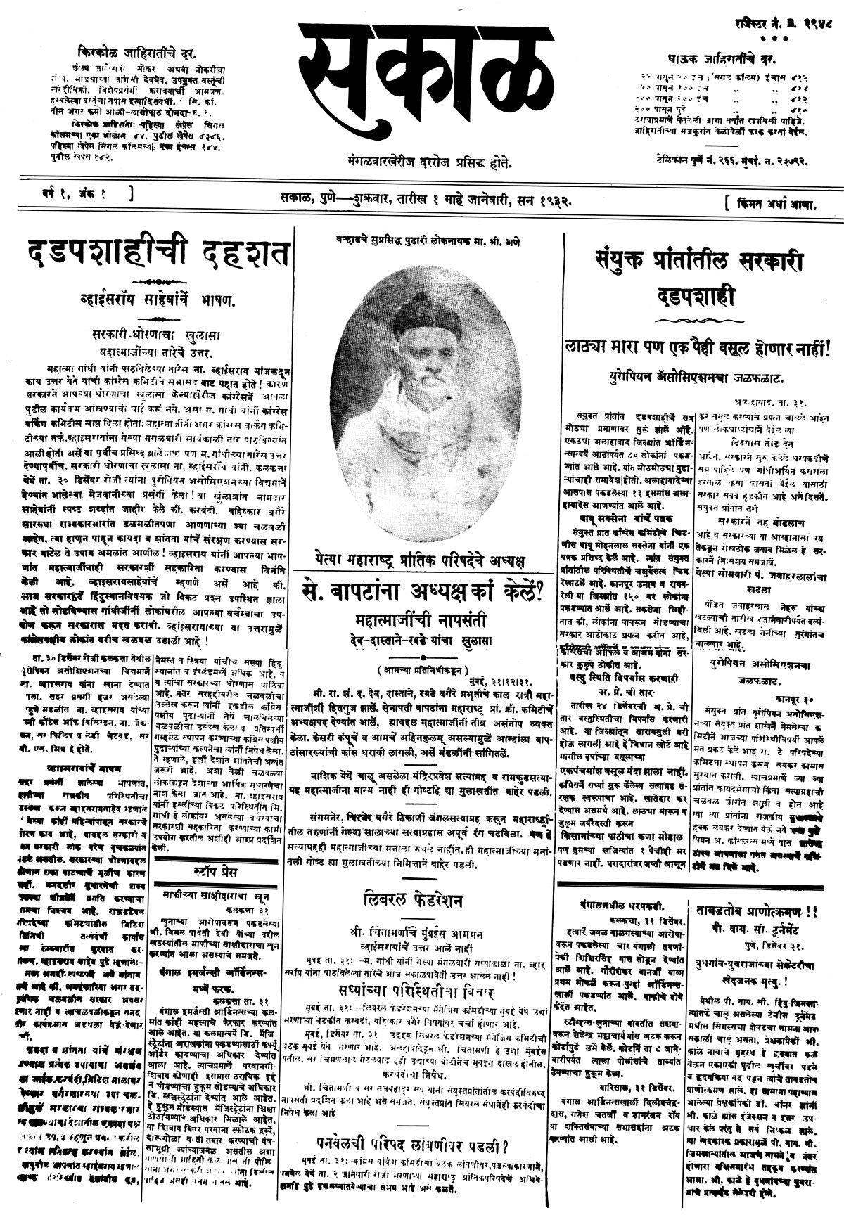Sakal - Wikipedia