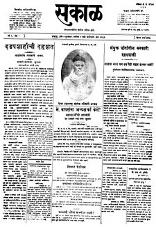 Daily Sakal's first issue. Published on 1 January 1932.