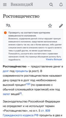 Screenshot of mobile page issue banner on Russian Wikipedia.png