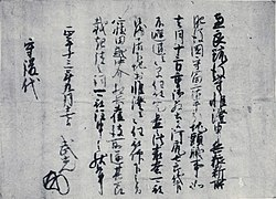 Segyojo document from Kikuchi Takemitsu.jpg