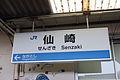 Senzaki Station Sign.jpg