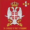 Serbian Land Forces brigade flag (reverse).jpg