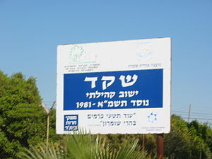 Shaked - Welcome sign at entrance to the village