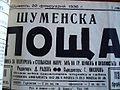 Shumenska poshta newspaper 1938.JPG