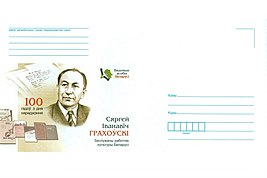 Siarhei Hrakhouski on postal cover.jpg