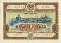 Soviet Union-1953-Bonds-10-Obverse.png