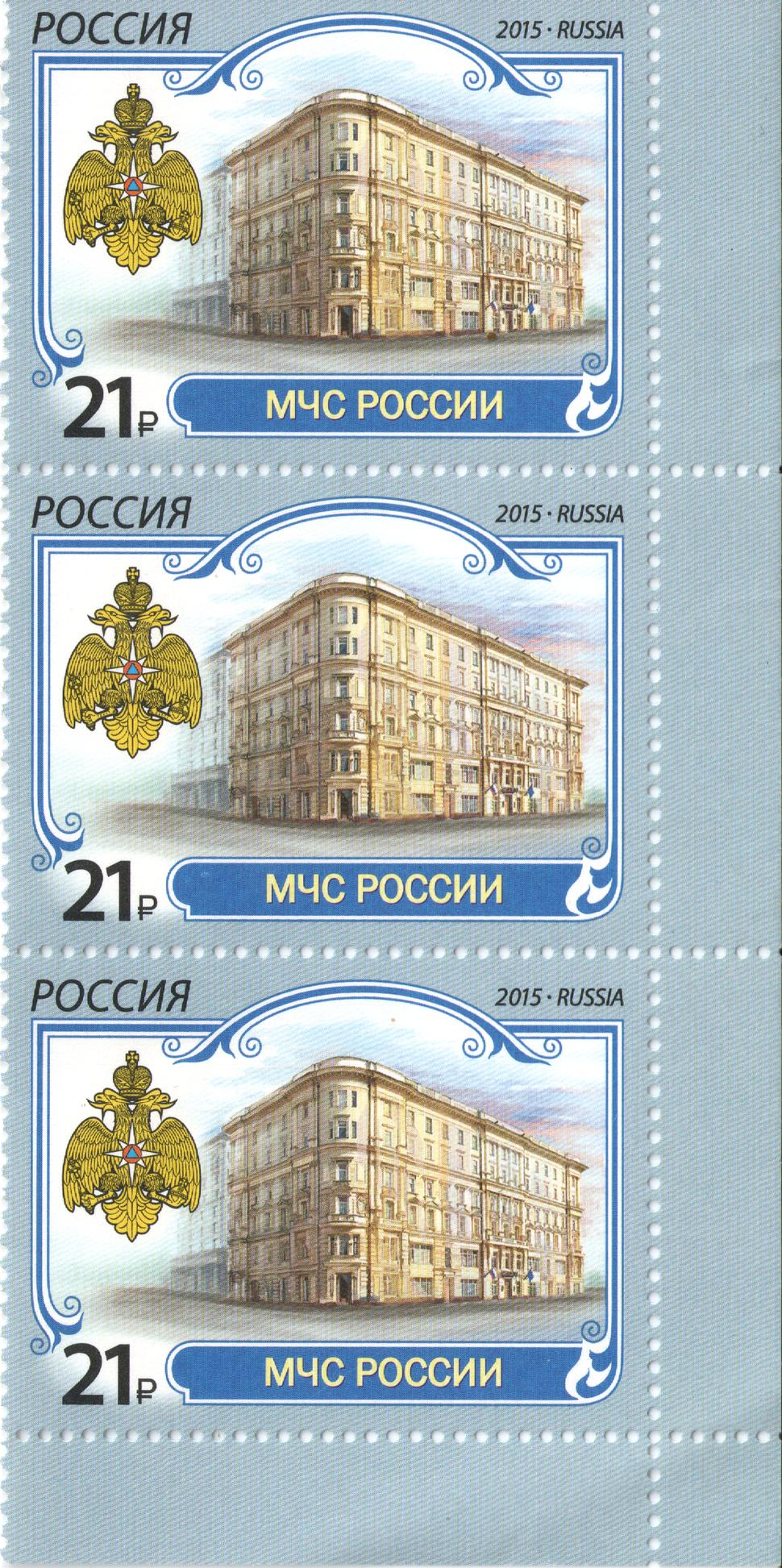 Stamp-russia2015-mchs-partblock