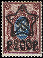 Stamp Soviet Union 1923 66a.jpg