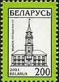 Stamp of Belarus - 2001 - Colnect 279260 - Vitebsk building 18th century.jpeg