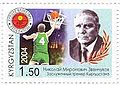 Stamp of Kyrgyzstan dec4 .jpg