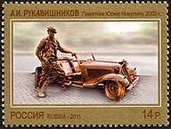 Stamp of Russia 2011 No 1515.jpg