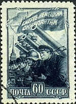 Stamp of USSR 0843g.jpg