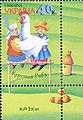 Stamp of Ukraine Mi 522.jpg