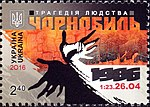 Stamp of Ukraine s1496.jpg