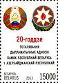 Stamps of Belarus, 2013-019.jpg