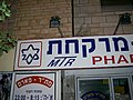 Star of David MTR Pharmacy (2692846067).jpg