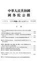 State Council Gazette - 1956 - Issue 31.pdf