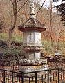 Stupa for master Bojo at Borimsa temple in Jangheung, Korea.jpg