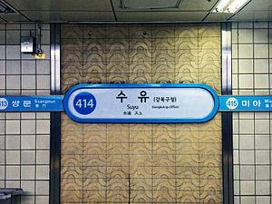 Suyu Station - Image: Suyu Station 20140228 145820