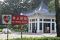 TW 台灣 Taiwan TPE 台北市 Taipei City 中正區 Zhongzheng District 中山南路 Zhongshan South Road August 2019 IX2 08.jpg