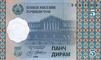 Tajikistani somoni - Image: Tajikistan P New 5Dirams 1999 f
