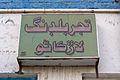Tajjar Building Board.jpg