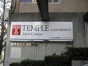Temple University, Japan Campus Azabu Hall
