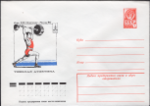 The Soviet Union 1977 Illustrated stamped envelope Lapkin 77-496(12246)face(Weightlifting).png