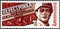 The Soviet Union 1988 CPA 5942 stamp (Perestroika (reformation). Worker. Industries and agriculture).jpg