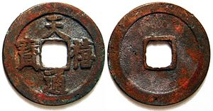 Crow Terrace Poetry Trial - Much of Wang Anshi's New Policies had to do with fiscal issues. Shenzong's support of them had much to do with the aspiration to expand the imperial sway beyond the current borders. For this, much cash would need to be forthcoming. Pictured here is the obverse and reverse of a Tian Xi Tong Bao (1017–1022) coin, typical for much of Chinese history. The holes could be used to string coins together into convenient groups. Song dynasty monetary policies also included experimentation with paper notes.