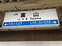 Toyama Station Sign.jpg