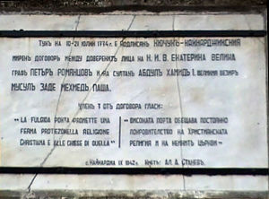 Treaty of Küçük Kaynarca - Commemorative plaque at the location where the treaty was signed