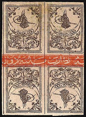Postage stamps and postal history of Turkey - Tughra issue (1863) with red control band.